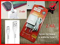 Сетевое зарядное устройство Hoco C73A Glorious (2USB) + кабель Type-C, 2,4A (быстрая зарядка для телефона)