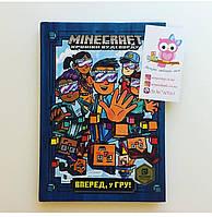Книга Minecraft Хроніки Вудсфорду. Вперед, у гру! 9+, фото 1