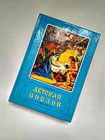 Детская Библия с цв. иллюстрациями