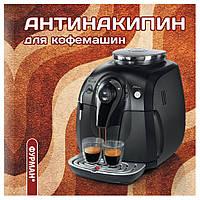 Антинакипин Furman для кофемашин и кофеварок