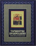 Торжество православия. Основы веры для новоначальных. Протопресвитер Фома Хопко, фото 1