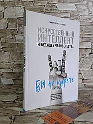 """Книга """"Искусственный интеллект и будущее человечества""""Марк О'Коннелл"""