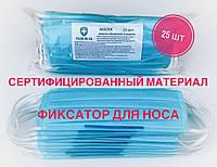 Маска защитная медицинская 3-х слойнаяс фиксатором для носа (25 шт)