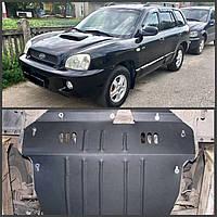 Захист двигуна Hyundai SANTA FE 2001-2006 Всі двигуни (двигун+КПП)