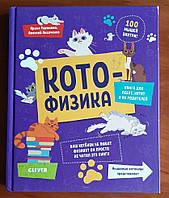 Книга Горюнова, Лисаченко: Котофизика
