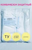 Комбинезон защитный c капюшоном (одноразовый)