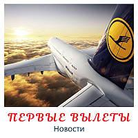 Три авіакомпанії відновлюють рейси з України!