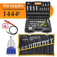 ТРИ Набора инструмента за 1444 грн.(Сталь 94 ед +наб.ключей 15 ед+наб отверток 6шт)+ подарок(магнит)