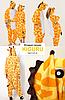 Пижама для вечеринки кигуруми жираф, фото 2
