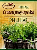 Приправа смесь трав средеземномор. 10г Любисток (4820076016554)
