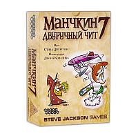 Настольная игра Манчкин 7: Двуручный чит 1303