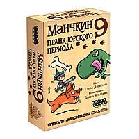 Настольная игра Манчкин 9: Пранк юрского периода 915140