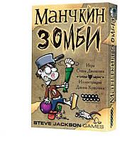 Настольная игра Манчкин Зомби 1001