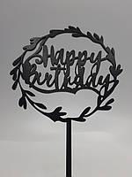 Топпер чорний на цілісної ніжці Happy Birthday