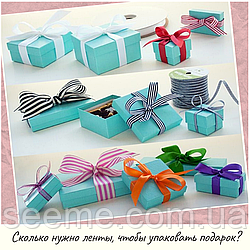 Сколько нужно ленты, чтобы упаковать подарок?