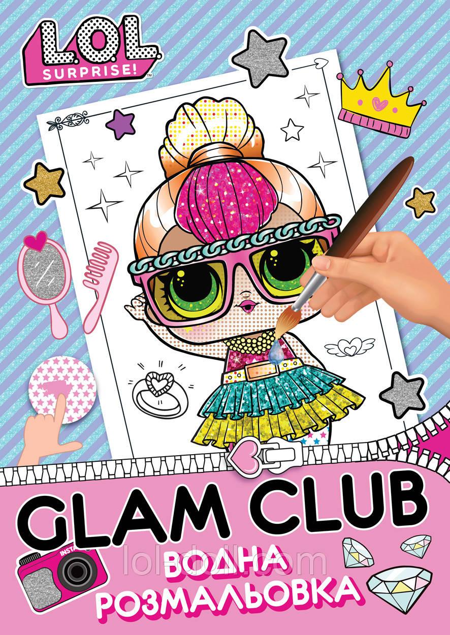 "Водная раскраска YES ""LOL Glam Club"" : продажа, цена в ..."
