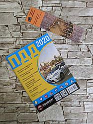 """Книга """"Правила дорожного движения Украины 2020 (ПДД 2020 Украины) в иллюстрациях на русском языке"""""""