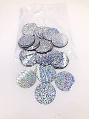 Пайетки серебро голограма круглые большие 50 мм 100 г
