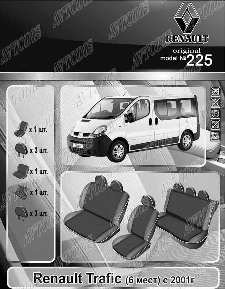 Авточехлы Renault Trafic 2001- (1+2/3)(6 мест) EMC Elegant