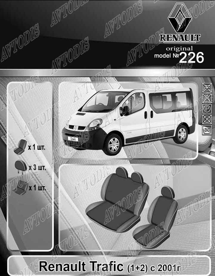 Авточехлы Renault Trafic (1+2) 2001- EMC Elegant