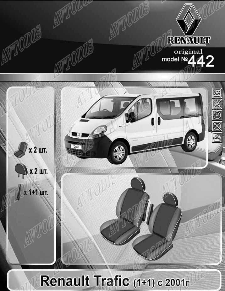 Авточехлы Renault Trafic (1+1) 2001- EMC Elegant