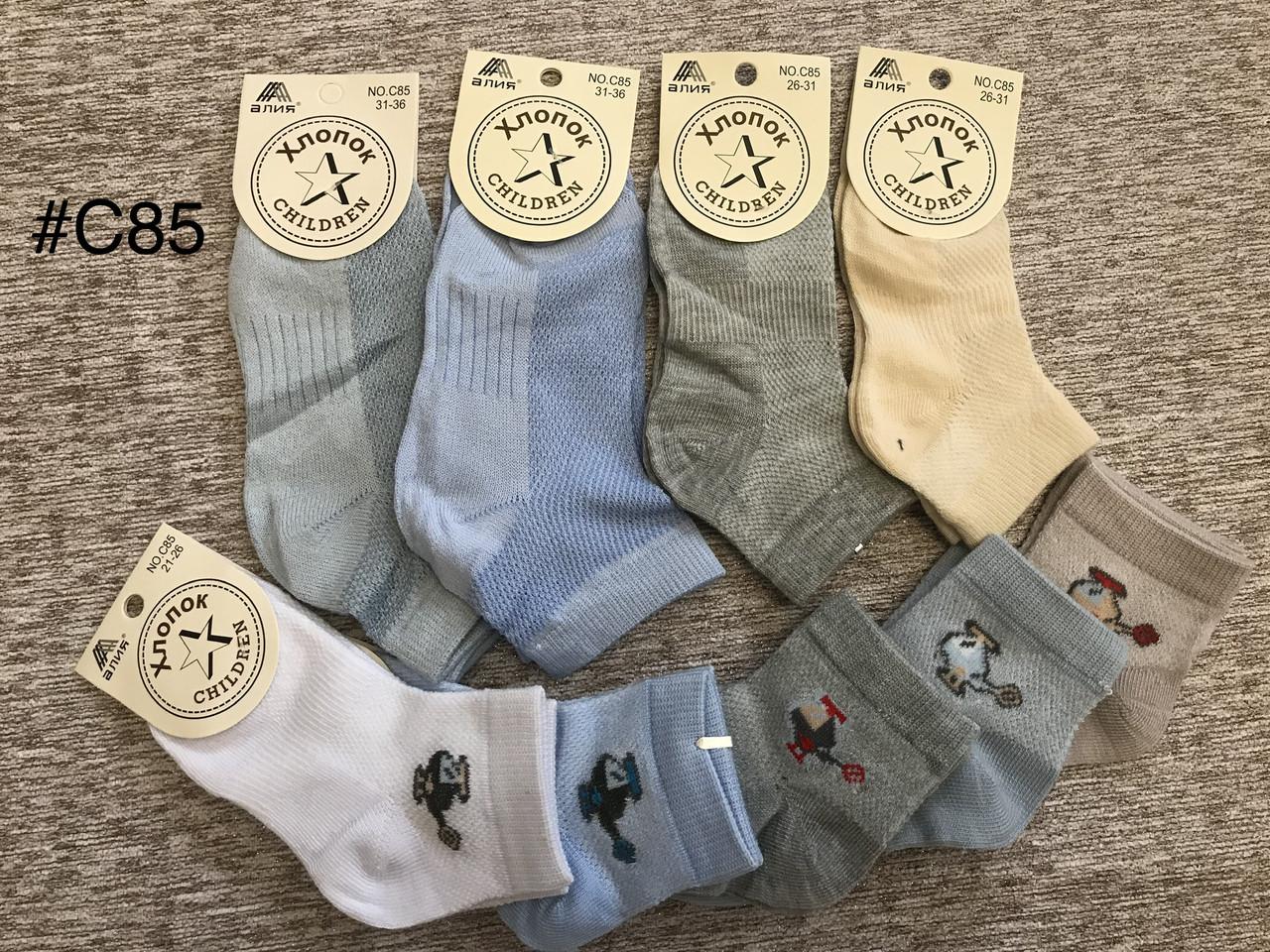 Детские носки сеточка