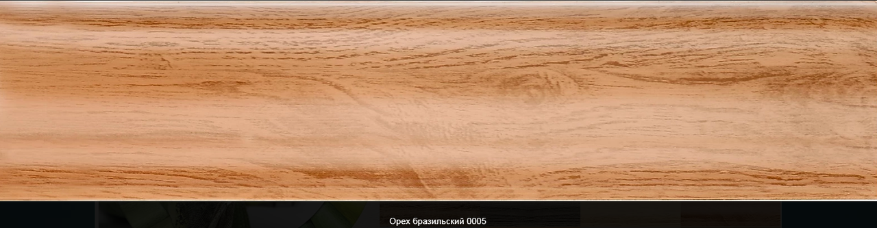 Плинтус пластиковый ТЕКО Люкс 0005 Орех бразильский с кабель каналом, широкий по полу, мягкие края