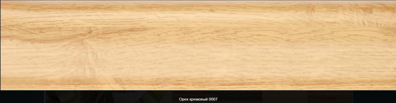 Плинтус пластиковый ТЕКО Люкс 0007 Орех кремовый с кабель каналом, широкий по полу, мягкие края