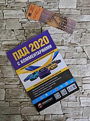 """Книга """"Правила дорожного движения Украины 2020 с комментариями и иллюстрациями"""" О.Ю Бугар"""