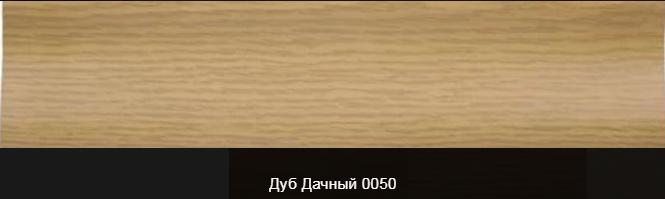 Плинтус пластиковый ТЕКО Люкс 0050 Дуб дачный с кабель каналом, широкий по полу, мягкие края