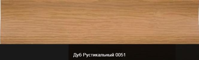 Плинтус пластиковый ТЕКО Люкс 0051 Дуб рустикальный с кабель каналом, широкий по полу, мягкие края