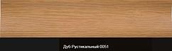 Плінтус пластиковий ТЕКО Люкс 0051 Дуб рустикальний з кабель каналом, широкий по підлозі, м'які краю