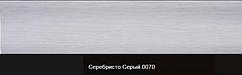 Плінтус пластиковий ТЕКО Люкс 0070 Сріблясто-сірий з кабель каналом, широкий по підлозі, м'які краю