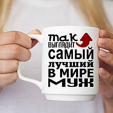 Чашка для мужа с фото