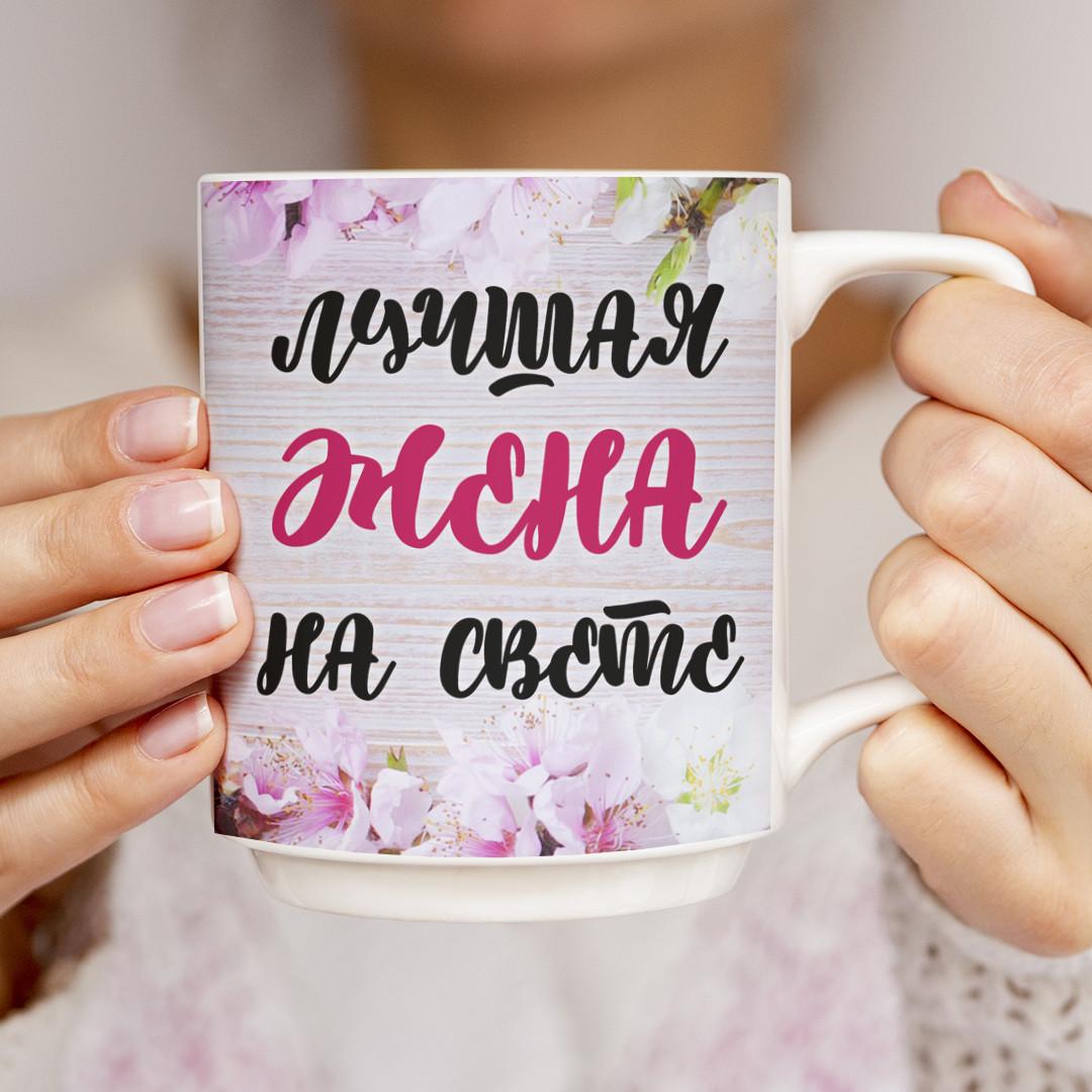 Чашка для дружини з фото