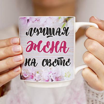 Чашка для дружини з фото, фото 2