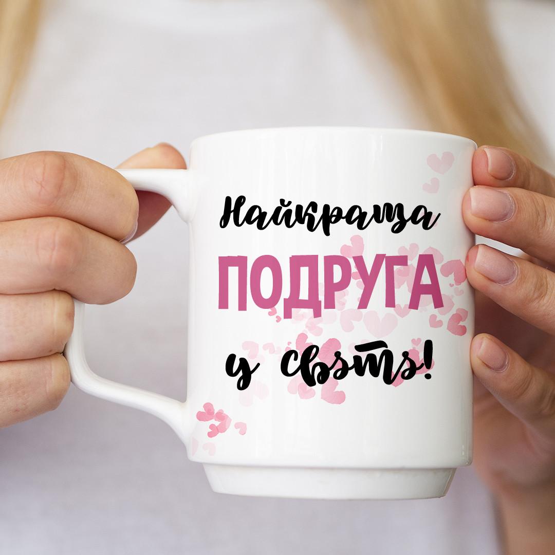 Чашка для подруги с фото