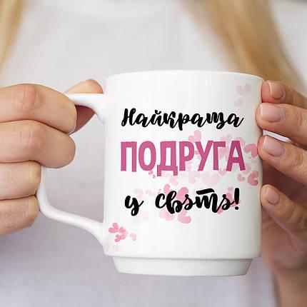 Чашка для подруги с фото, фото 2