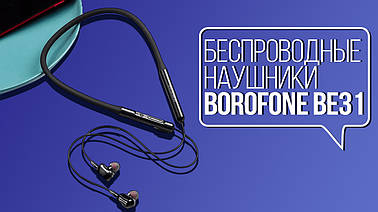 Беспроводные наушники Borofone BE31