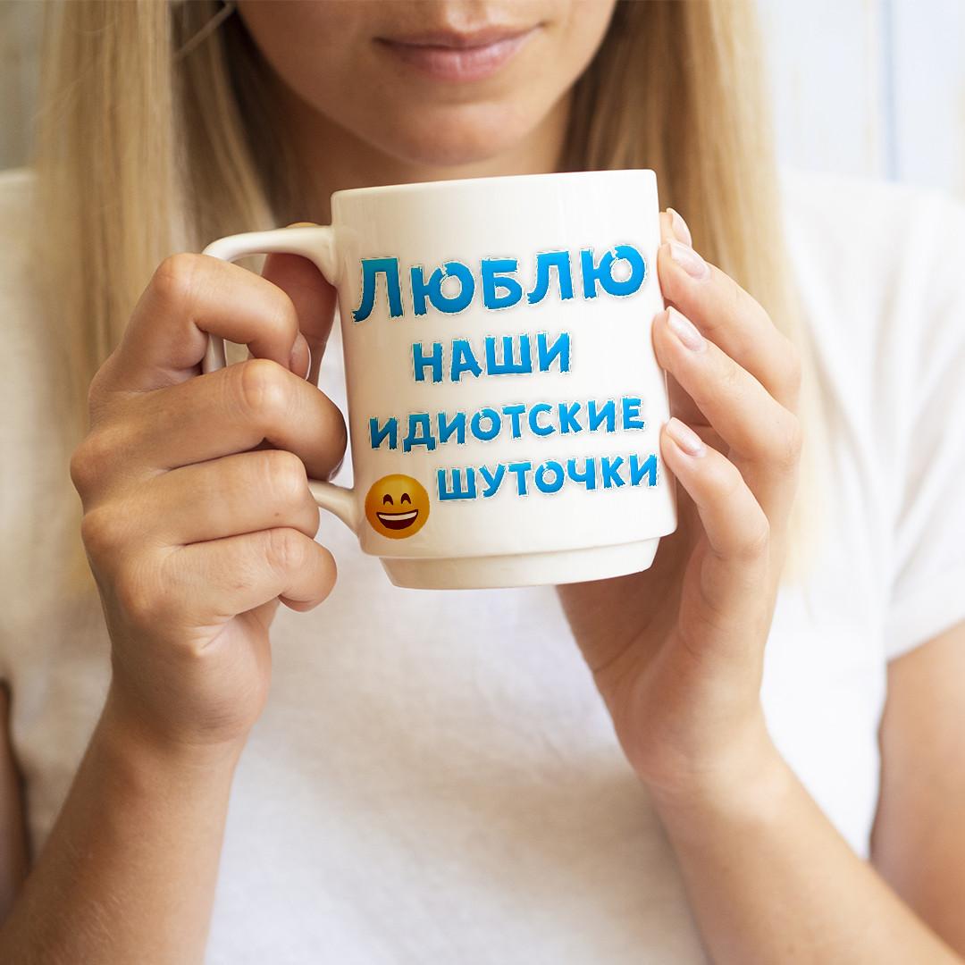 Чашка для улюблених.