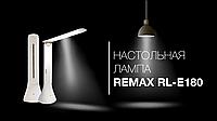 Стильная настольная лампа со встроенным аккумулятором REMAX RL-E180