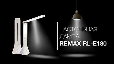 Стильная настольная лампа с встроенным аккумулятором REMAX RL-E180
