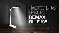 Настольная лампа со встроенным аккумулятором REMAX RL-E195