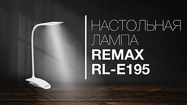 Настольная лампа с встроенным аккумулятором REMAX RL-E195