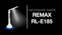 Настольная лампа с встроенным аккумулятором REMAX RT-E185