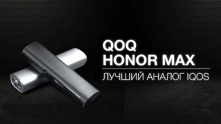 QOQ HONOR MAX Лучший аналог IQOS