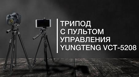 Бюджетный штатив Yungteng VCT-5208