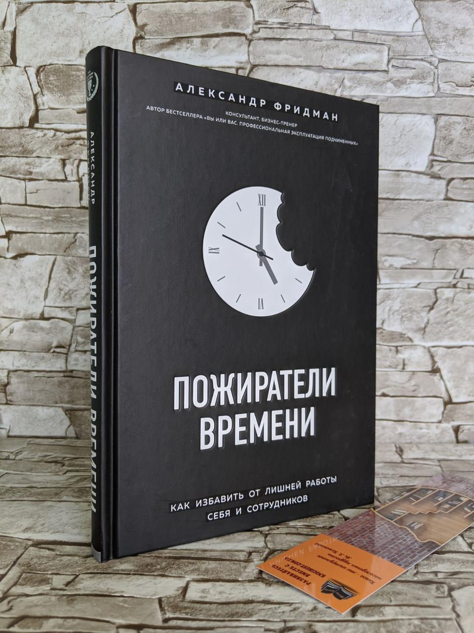 """Книга """"Пожиратели времени. Как избавить от лишней работы себя и сотрудников"""" Александр Фридман"""