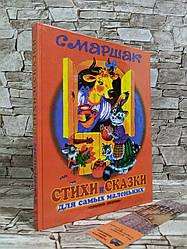 """Книга """"Стихи и сказки для самых маленьких"""" Самуил Маршак"""