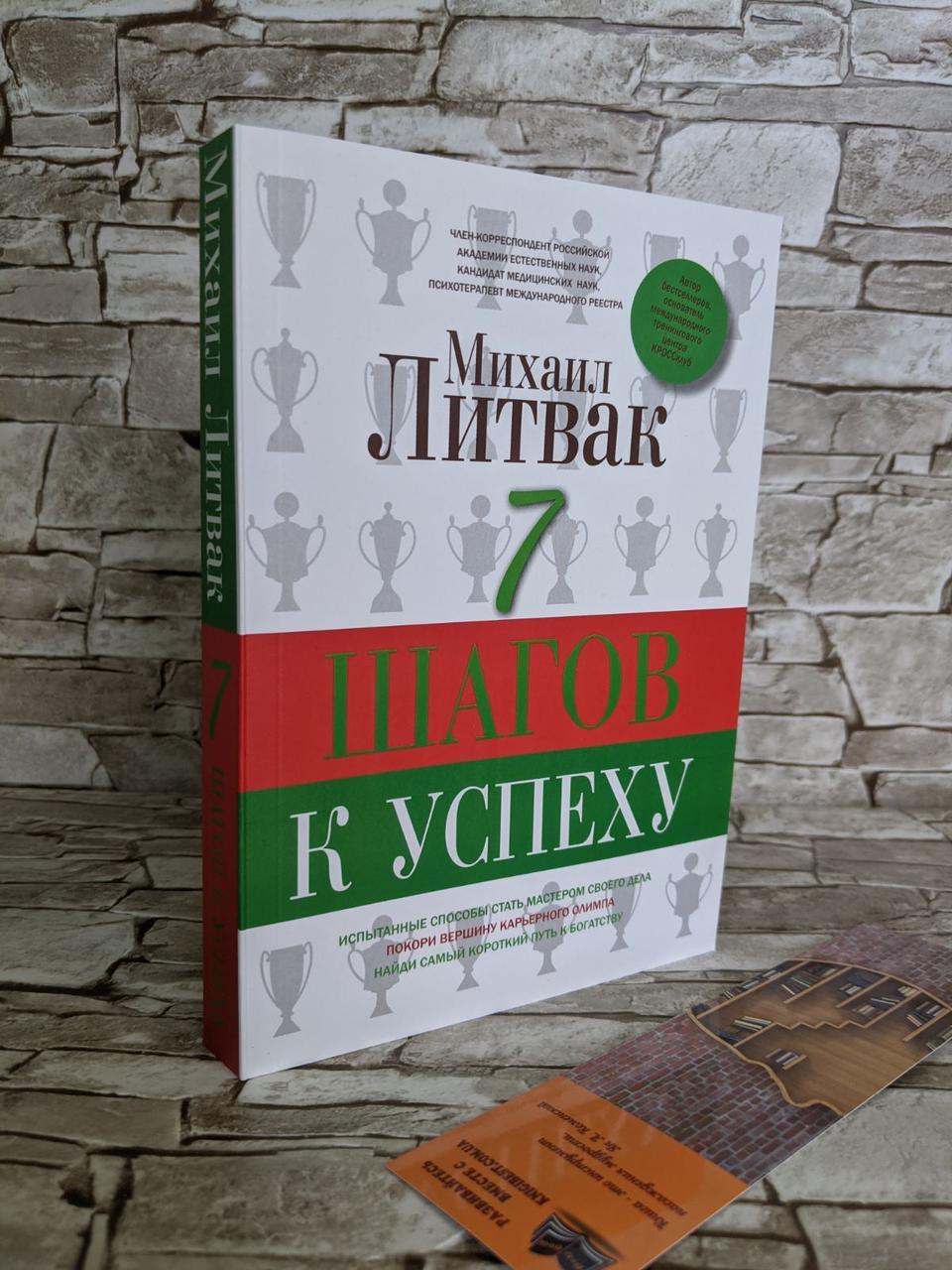 """Книга """"7 шагов к успеху"""" Михаил Литвак"""